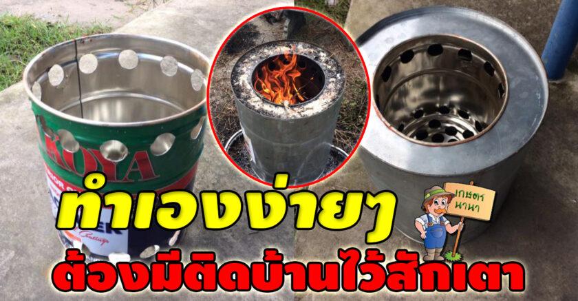 เกษตร นานา Kaset NaNa วิธีทำเตาเผาขยะ ไม่มีฝุ่นควัน ไม่กวนเพื่อนบ้าน