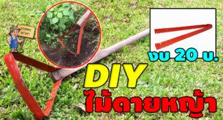 DIY ทำไม้ดายหญ้า จากเหล็กคีบถ่าน งบ 20 บาท ใช้งานได้จริง