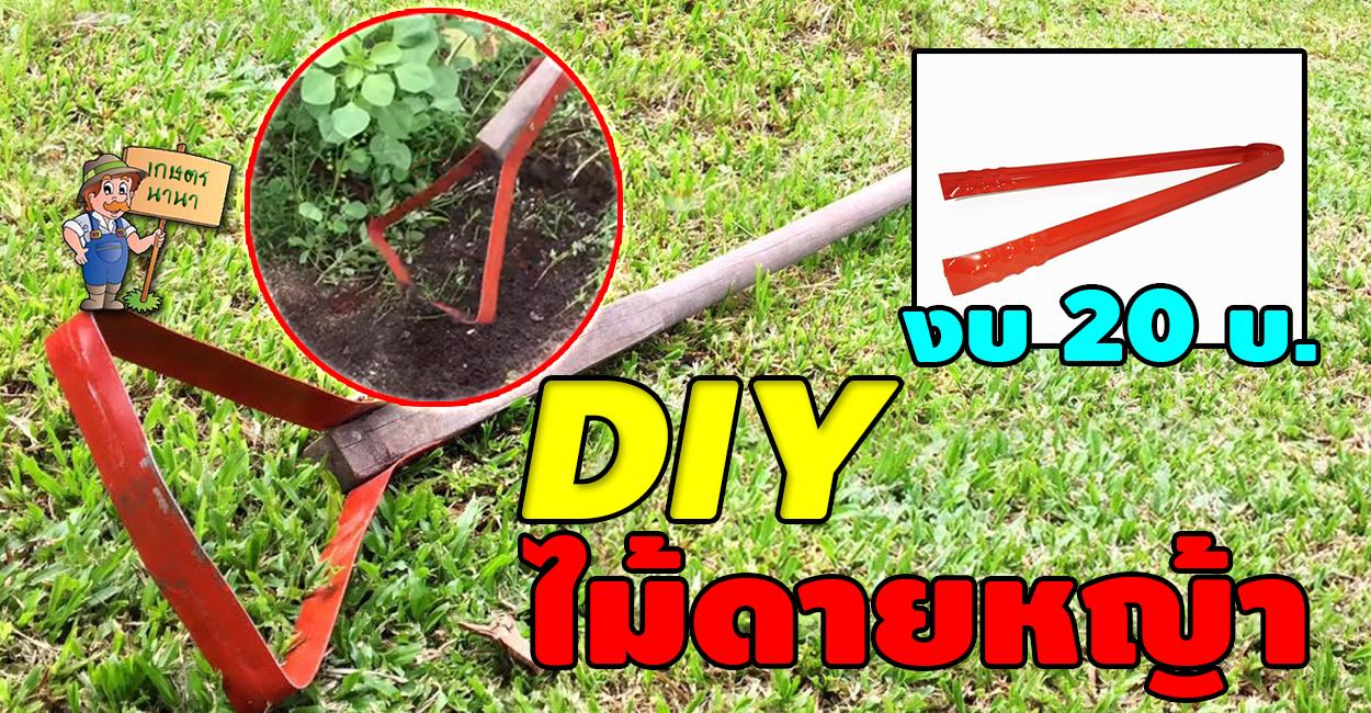 เกษตร นานา Kaset NaNa DIY ทำไม้ดายหญ้า จากเหล็กคีบถ่าน งบ 20 บาท ใช้งานได้จริง