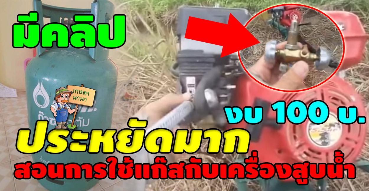 เกษตร นานา kaset nana ประหยัดมาก สอนการใช้แก๊สกับเครื่องสูบน้ำ ด้วยงบ 100 กว่าบาท