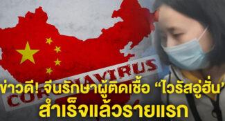 """ข่าวดี! จีนรักษาผู้ติดเชื้อ """"ไวรัสอู่ฮั่น"""" สำเร็จแล้วรายแรก"""