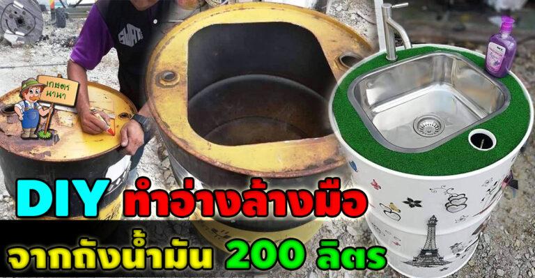DIY วิธีทำอ่างล้างมือ จากถัง 200 ลิตร
