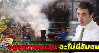 อยู่อย่างคนจน จะไม่มีวันจน ข้อคิดดีๆ ดึงสติคนไทย