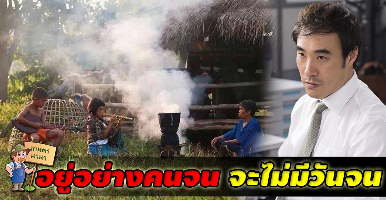 Kaset NaNa เกษตร นานา - อยู่อย่างคนจน จะไม่มีวันจน ข้อคิดดีๆ ดึงสติคนไทย