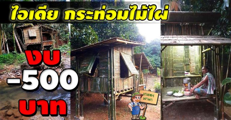 ไอเดีย สร้างกระท่อมไม้ไผ่ ไว้เฝ้าไร่-เฝ้าสวน โฮมสเตย์ ใช้งบไม่เกิน 500 บาท