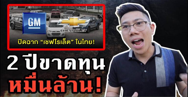 (คลิปล่าสุด) เชฟโรเลต ปิดโรงงาน เลิกขายในไทย สัญญาณเศรษฐกิจทรุดหนัก! คนจะตกงานอีกมาก ลามเป็นลูกโซ่
