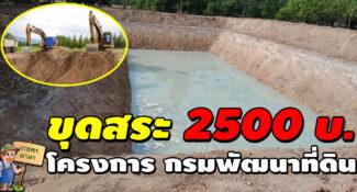 ขุดสระ 2,500 บาท โครงการของกรมพัฒนาที่ดิน ช่วยเหลือเกษตรกรให้มีแหล่งน้ำไว้ใช้ทำเกษตร