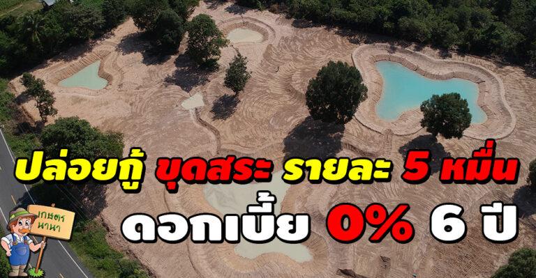 """รัฐบาลปล่อยกู้เงิน """"ขุดสระ-เจาะบ่อบาดาล"""" รายละไม่เกิน 5 หมื่น ดอกเบี้ย 0% นาน 6 ปี"""