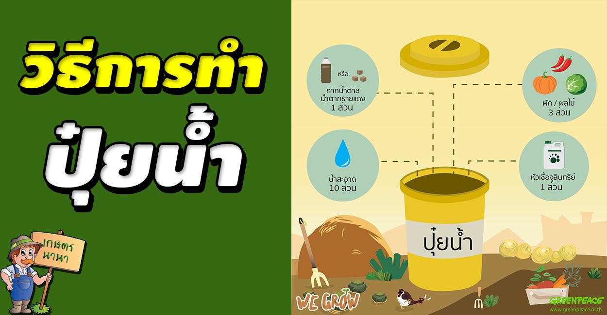 kaset nana เกษตร นานา วิธีการทำปุ๋ยน้ำ