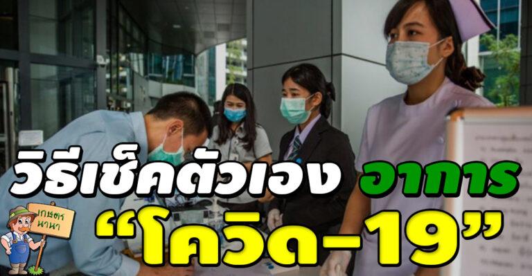"""เช็คอาการของโรค """"โควิด-19"""" จากไวรัสโคโรน่า 2019 เป็นอย่างไร"""