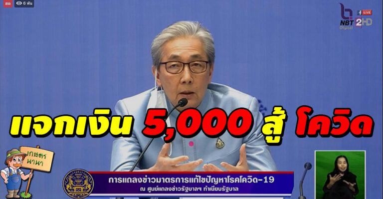 สรุป 8 มาตรการ – แจกเงินคนละ 5000 บาท เยียวยาโควิด 19 คืนเงินในกระเป๋าให้ทุกคน