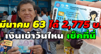 บัตรสวัสดิการแห่งรัฐ เดือนมีนาคม 2563 ได้ 2,775 บาท เงินเข้าวันไหน บัตรคนจนได้รับประโยชน์อะไรบ้าง