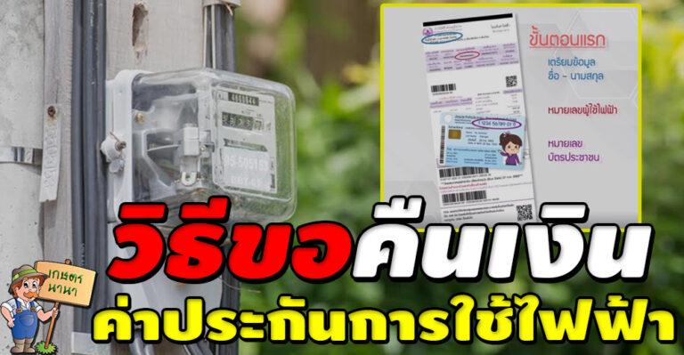 วิธีลงทะเบียนขอคืนเงินค่าประกันการใช้ไฟฟ้า มีสิทธิ์ได้ทุกบ้าน 300-6,000 บาท