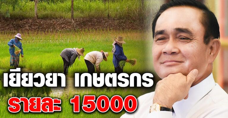 ถึงคิวเกษตรกร!! คลังไฟเขียว ช่วยเกษตรกร รายละ 15000 บาท แบบจ่ายครั้งเดียว