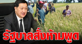 ปลัดกระทรวงการคลัง เผย รัฐบาลสั่งห้ามพูด ปมแจกเงินเกษตรกร