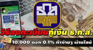 วิธีลงทะเบียนกู้เงิน ธ.ก.ส. 10,000 ดอก 0.1% ทำง่าย ๆ ผ่านไลน์ ไม่นานเสร็จ