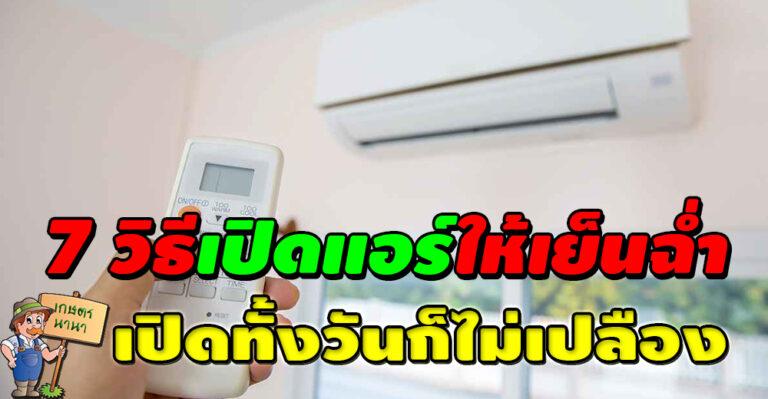 เคล็ดลับ 7 วิธีเปิดแอร์ให้เย็นฉ่ำ ประหยัดค่าไฟ เปิดทั้งวันก็ไม่เปลือง