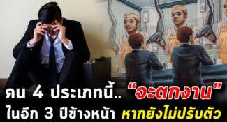 คน 4 ประเภท อนาคตจะหางานทำยากมากขึ้น