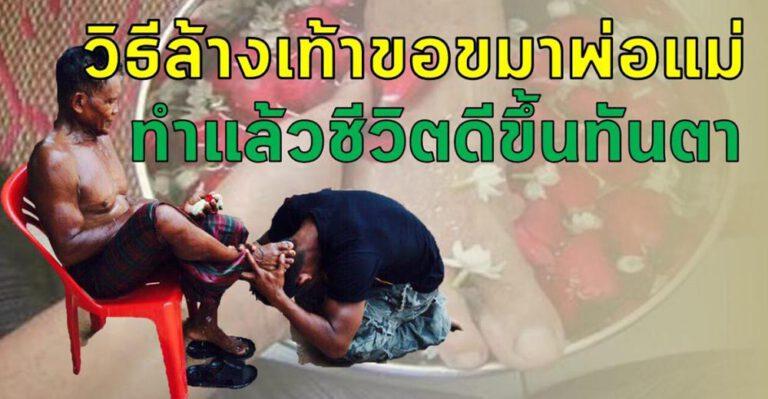 """ล้างเท้าขอขมา """" พ่อ-แม่ """" เพื่อความสิริมงคล ทำแล้วชีวิตดีขึ้นทันตา"""
