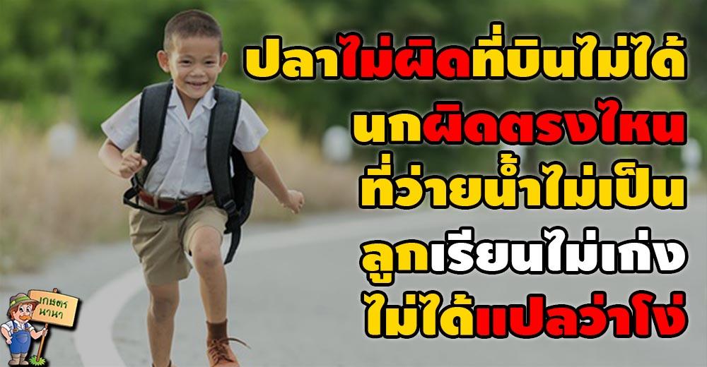 """""""อย่าตัดสินปลาว่าไม่เก่ง แค่ว่ามันปีนต้นไม้ไม่ได้"""" ลูกเรียนไม่เก่ง ไม่ได้แปลว่าโง่"""