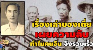 """""""เรื่องเล่าของเตี่ย"""" ชาวจีนที่อพยพเข้ามาอยู่เมืองไทย ทำไม..? ถึงรวยเร็ว"""