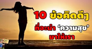 """10 ข้อคิดดีๆ ที่จะนำ """"ความสุข"""" มาให้เรา"""