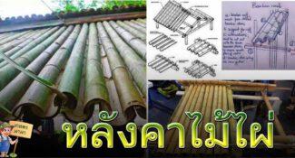 ภูมิปัญญาชาวบ้าน หลังคาไม้ไผ่ ไอเดียเก่าที่ยังใช้ได้ดีเสมอ