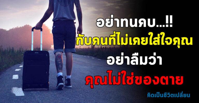 อย่าคบกับคนที่ไม่ใส่ใจคุณ อย่าลืมว่าคุณไม่ใช่ของตาย!